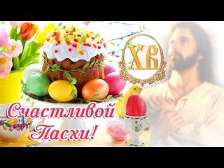 Счастливой Пасхи! Христос Воскресе! Красивая песня на Пасху!
