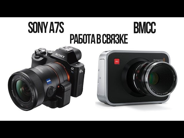 Sony A7S и BMCC в связке. Почему нет?