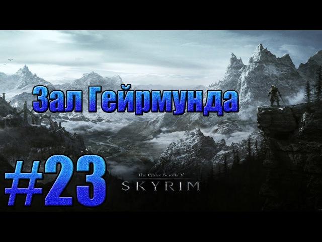TES V: Skyrim - Исследовал зал Гейрмунда.23