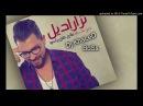 Nizar Idil 2016 Tah 3la Raso نزار اديل طاح على راسو Remix (Dj KhaLeD BoSs)