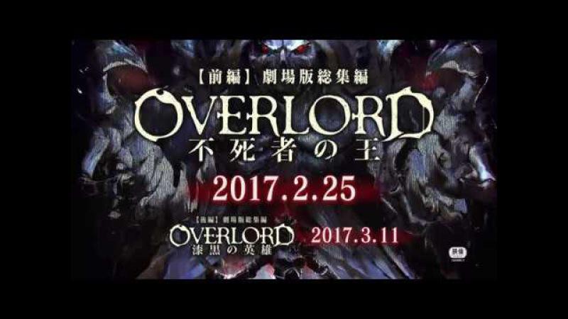 Overlord — реклама компиляции ОVA фильмов