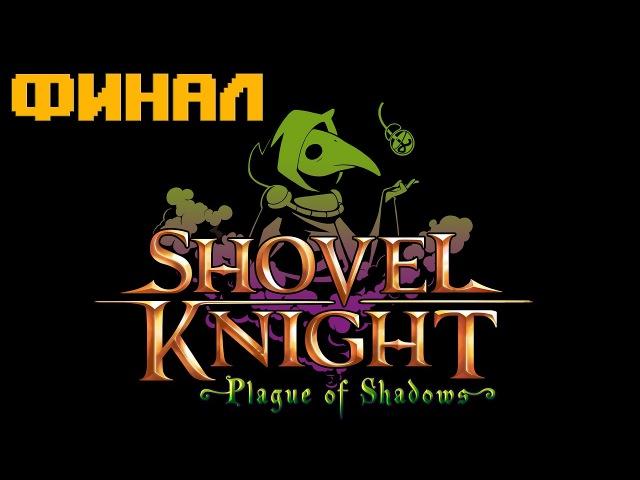 Чем же всё закончится?! · Shovel Knight: Plague of Shadows
