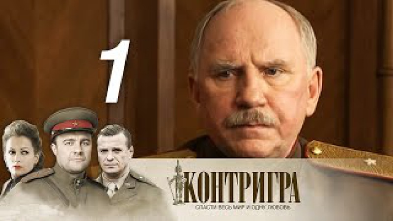 Контригра. Серия 1 - Военный, драма (2011)