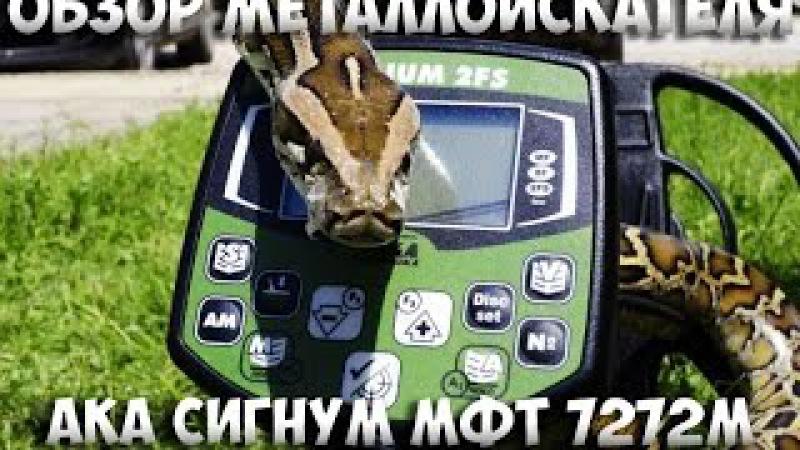 ОБЗОР МЕТАЛЛОИСКАТЕЛЯ АКА СИГНУМ МФТ 7272М