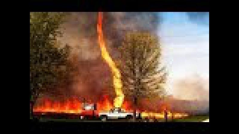 Огненный торнадо: Огненный смерч или Зарождение торнадо: Высота до 5км температура до 1000С