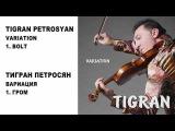 01 TIGRAN PETROSYAN - BOLT ТИГРАН ПЕТРОСЯН - ГРОМ