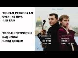 01 TIGRAN PETROSYAN - IN RAIN ТИГРАН ПЕТРОСЯН - ПОД ДОЖДЕМ