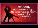 А ты красива и опасна 💗 Анжелика Начесова Артур Халатов