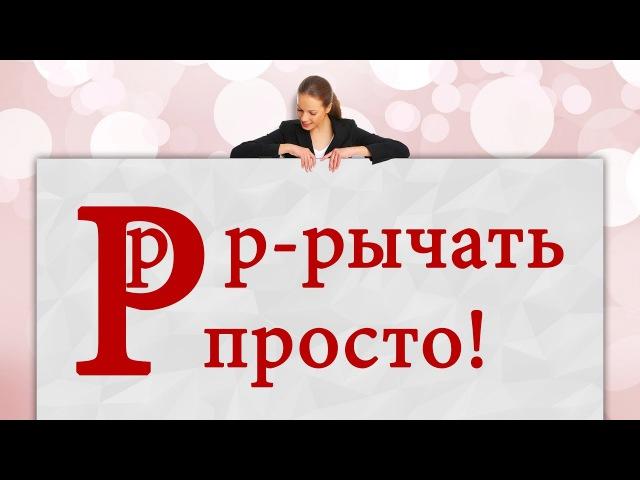 Логопедические занятия. Уроки логопеда - Постановка звука Р - как выговаривать? Логопед-дефектолог