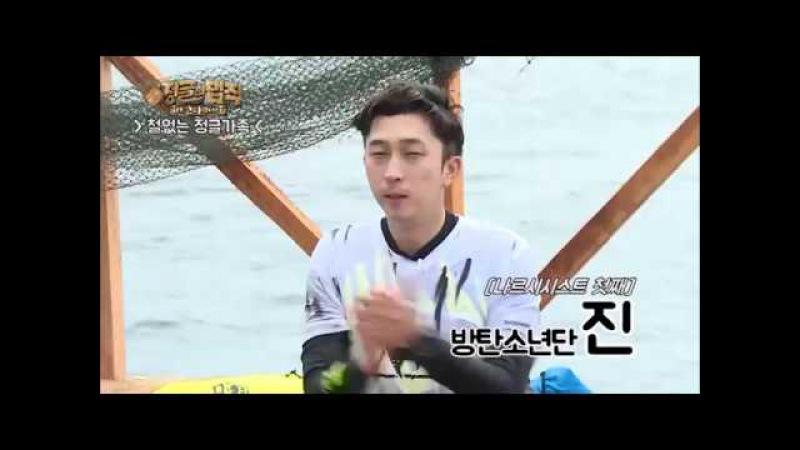 SBS [정글의 법칙] - 진(방탄소년단)과 공명의 다이빙 선공개