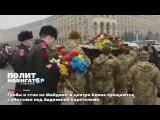 Гробы и стон на Майдане: в центре Киева прощаются  с убитыми под Авдеевкой карате...