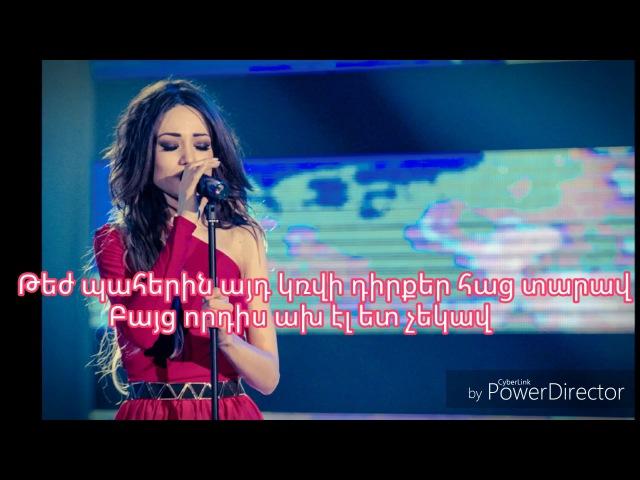 Nare Gevorgyan Mor Erg@ Zinvorin Lyrics