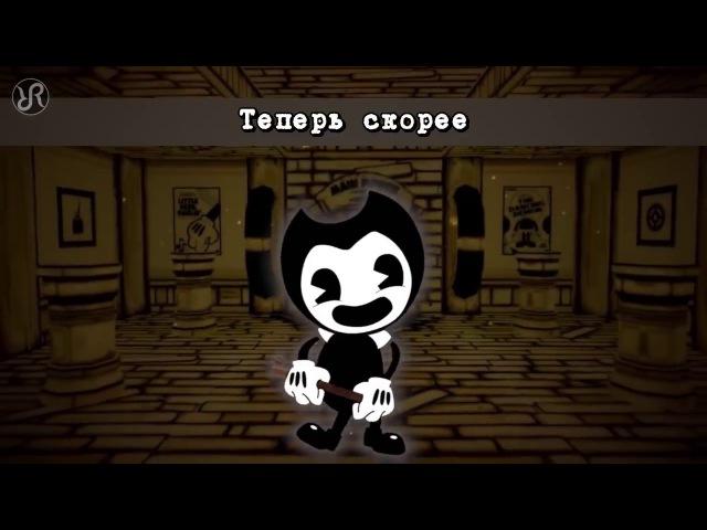 Бенди и чернильная машина перевод песня на русском