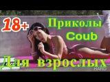 ТОЛЬКО Для ВЗРОСЛЫХ (18+)   Подборка Приколов и Coub 2016   New Funny Videos Pranks 2016