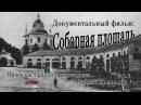 История Подольска Соборная площадь 1998 г