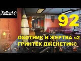 92 | FALLOUT 4 | ОХОТНИК И ЖЕРТВА ч2 | ГРИНТЕК ДЖЕНЕТИКС