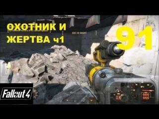 91 | FALLOUT 4 | ОХОТНИК И ЖЕРТВА ч1