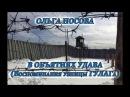 Ольга Носова. Воспоминания узницы ГУЛАГа ( главы 06-07)