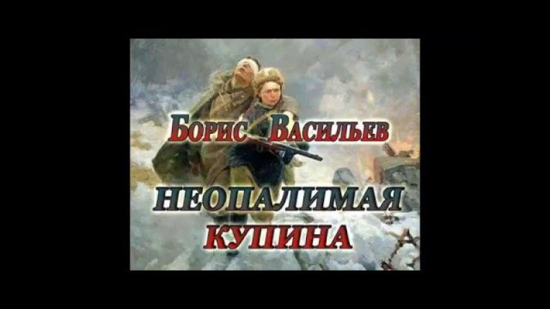 БОРИС ВАСИЛЬЕВ. НЕОПАЛИМАЯ КУПИНА 01