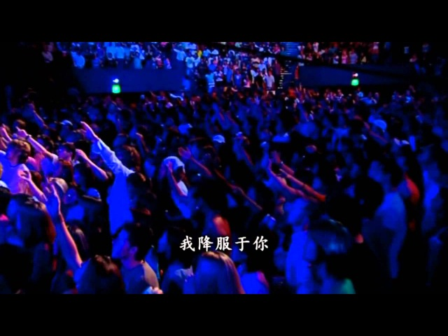 Hillsong - 大能拯救 (Mighty To Save)
