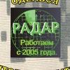 """МАГАЗИН ВОЕННОГО СТИЛЯ""""РАДАР""""г.Рязань т 99-05-10"""