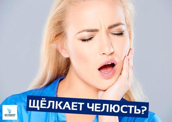 Почему когда жуешь щелкает челюсть
