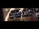 9 Грамм - Приглашение в Тюмень (26.10.2012)