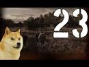 Приключения Собаки-биатлониста в Stalker ОП-2 №23