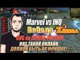 PW INQ vs Marvel GVG НА ZZEBRA-PW.COM 23.01.2016