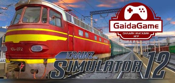 Trainz 2012 Твоя железная дорога
