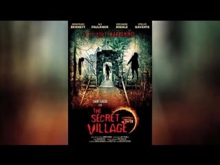 Секретная деревня (2013)   The Secret Village