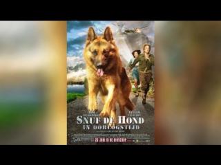 Снаф во время войны (2008) | snuf de hond in oorlogstijd