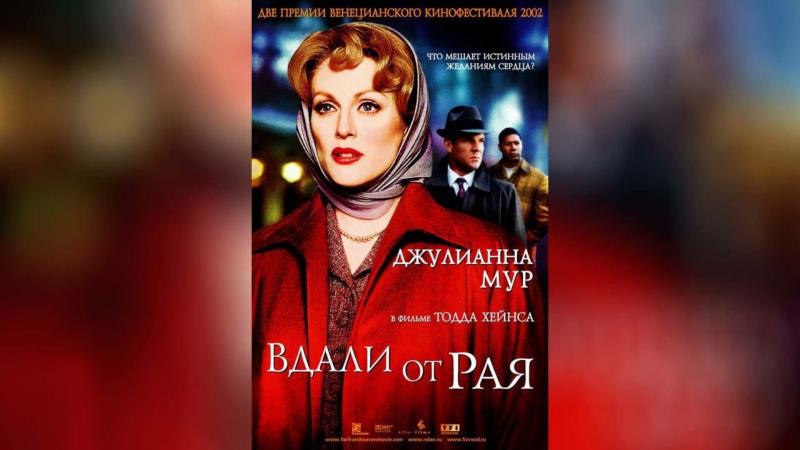 Вдали от рая (2002) | Far from Heaven