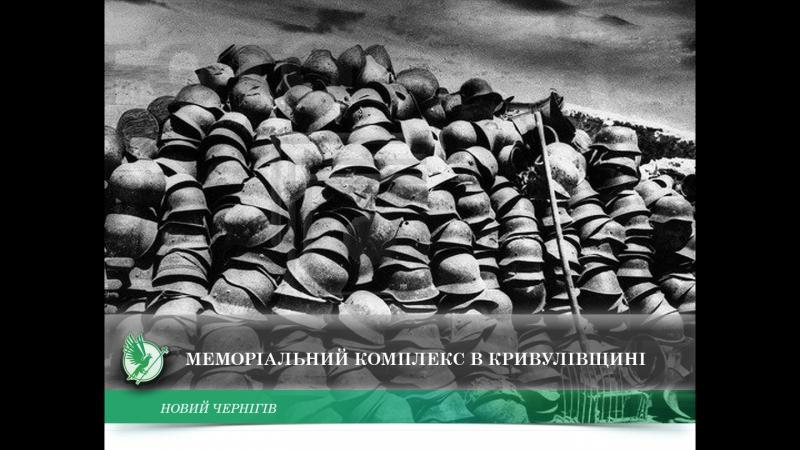 Меморіальний комплекс в Кривулівщині   Новий Чернігів