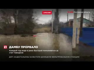 Несколько домов и мост затопило в Ростовской области