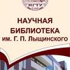 Научная Библиотека НГТУ им. Г. П. Лыщинского