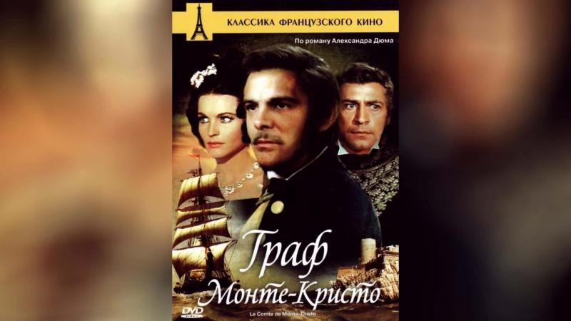 Граф Монте-Кристо (1961) | Le comte de Monte Cristo