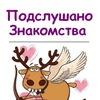 Подслушано-Знакомства- Сараи, Рязань