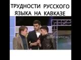 Трудности русского языка