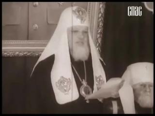 Патриарх Алексий I. Жизнь длиною в век. Портреты.