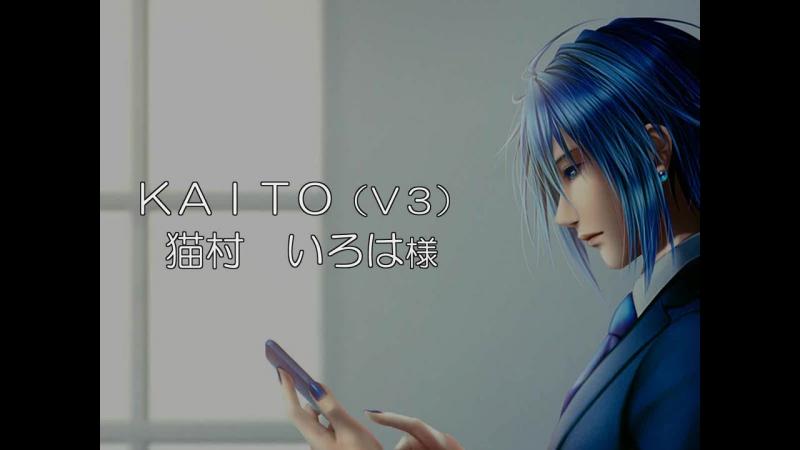 KAITOさんで「ワンモア」 オリジナル曲
