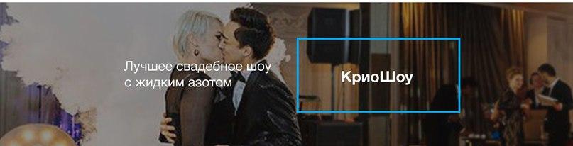vk.com/kryoshow