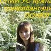 Помощь Юлии ВУС .Збор на трансплантацию почки.