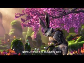 Хранители снов/Rise of the Guardians (2012) Промо-ролик (Пасхальный кролик) (русские субтитры)