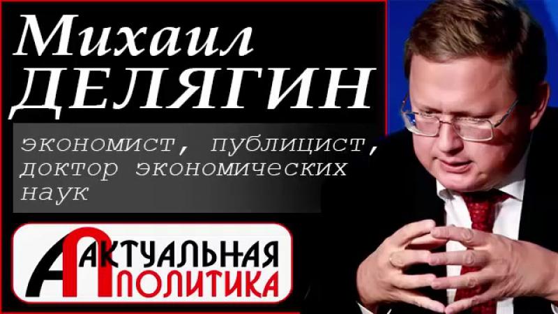 Делягин: россияне стали более лудьшо абиспечины!