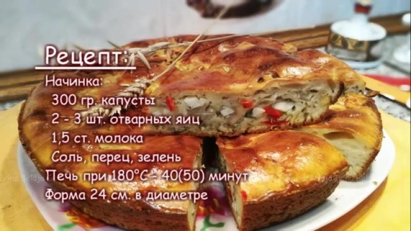 Рецепты заливного пирога с капустой с пошаговое