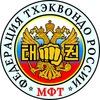 Федерация Тхэквондо (МФТ) России