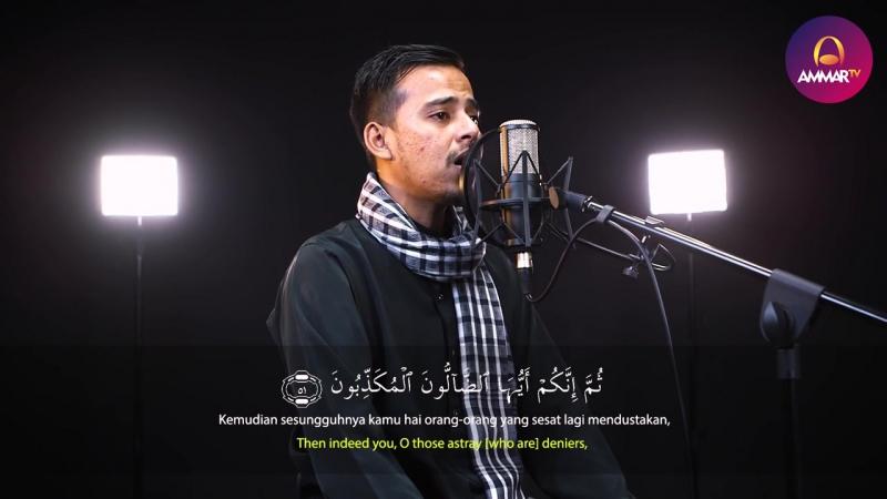 Salim Bahanan Сура 56 Аль-Вакиа (Событие)