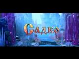 Садко - русский трейлер в Full HD (2017)