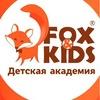 Детская академия Fox and Kids Северное Тушино